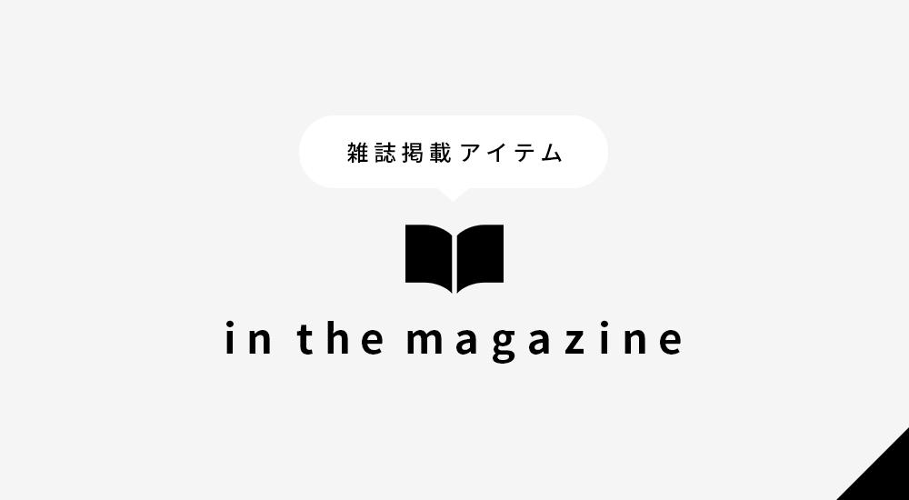 in the magazine