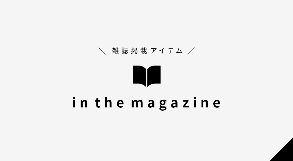 雑誌掲載 in the magazine